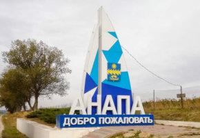 добро пожаловать в Анапу